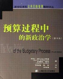 預算過程中的新政治學(第4版)