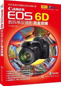 Canon EOS6D數碼單反攝影完全攻略