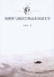 陶渊明与韩国古典山水田园文学