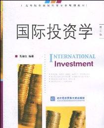 國際投資學(第3版)
