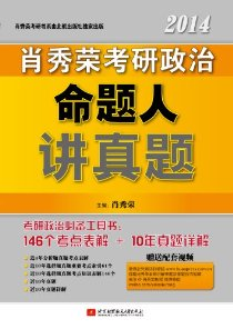 肖秀荣2014考研政治命题人讲真题(10年真题详解+146个考点知识表解+配套视频)