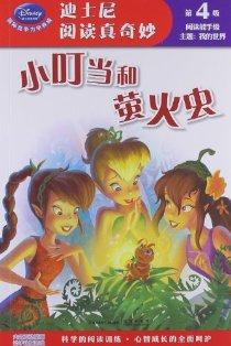 迪士尼閱讀真奇妙:小叮當和螢火蟲