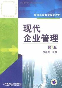 現代企業管理(第2版)