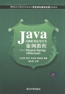高等學校計算機科學與技術項目驅動案例實踐規劃教材:Java高級框架應用開發案例教程(Struts2+
