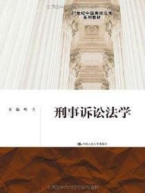 21世纪中国高校法学系列教材:刑事诉讼法学