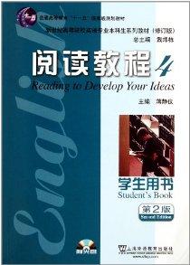 新世紀高等院校英語專業本科生系列教材:閱讀教程4(學生用書第2版修訂版)(附光盤1張)