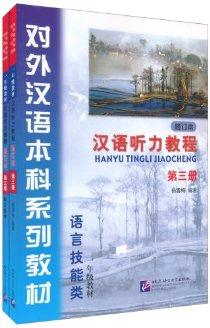 漢語聽力教程(第3冊)(修訂本):1年級(附學習參考1本+MP3光盤1張)