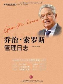 喬治•索羅斯管理日志