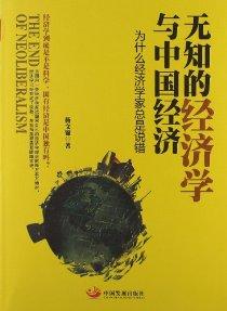 无知的经济学与中国经济:为什么经济学家总是说错