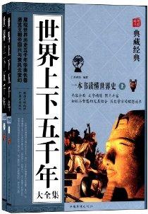 世界上下五千年大全集(超值典藏)(套装共2册)