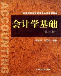 會計學基礎(第2版高等院校經管類通用會計系列教材)