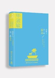 毕淑敏散文全集•七色暖心系列:没有人是一座孤岛