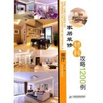 家居装修材料攻略1200例:客厅