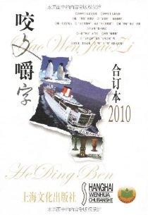 咬文嚼字(2010年合订本)