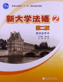 普通高等教育十一五國家級規劃教材:新大學法語2(教學參考書)(第2版)