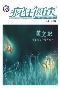 疯狂阅读(年度特辑)•美文纪(2012-2013)