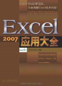 Excel2007应用大全