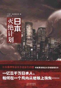 日本灭绝计划