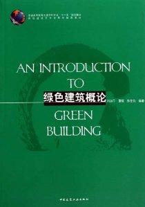 綠色建築概論