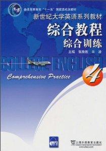 新世紀大學英語系列教材:綜合教程(4)綜合訓練
