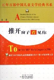 百年百部中國兒童文學經典書系:推開窗子看見你