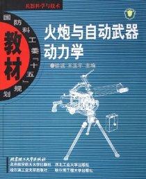 火炮與自動武器動力學