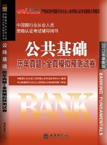 中公•金融人•中國銀行業從業人員資格認證考試輔導用書:公共基礎曆年真題+全真模拟預測試卷(2013)