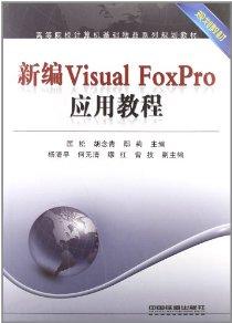 高等院校計算機基礎精品系列規劃教材:新編Visual FoxPro應用教程