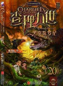 查理九世20:黑雾侏罗纪