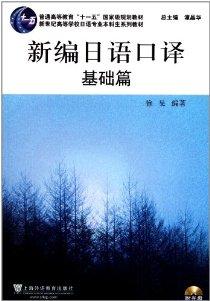 日语专业本科生教材:新编日语口译 基础篇(附光盘)