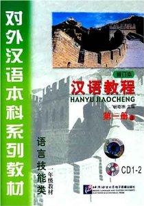 漢語教程修訂本(第1冊)(上)(CD1-2)