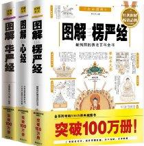 图解经典佛经(图解楞严经+图解心经+图解华严经)(套装共3册)(2012全新图解版)