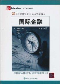 國際金融(第13版)