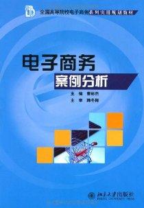 全國高等院校電子商務系列實用規劃教材•電子商務案例分析