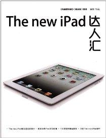 《电脑爱好者》普及版增刊:The new iPad达人汇