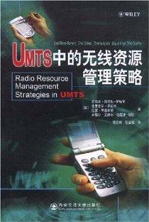 UMTS中的无线资源管理策略
