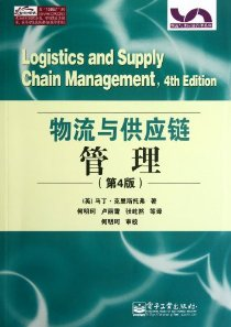物流与供应链管理(第4版)