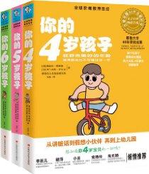 你的N岁孩子系列(4-6岁)(套装共3册)