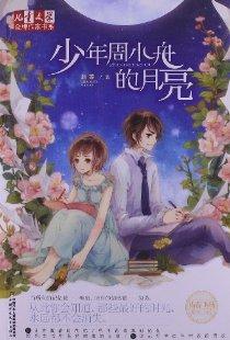《兒童文學》金牌作家書系•青春飛揚系列小說:少年周小舟的月亮