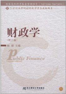 财政学(第2版)(附光盘1张)