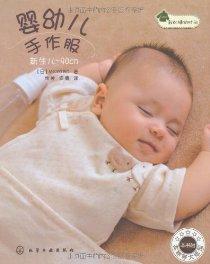 我的缝纫时间:婴幼儿手作服