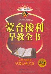 世界家教典藏文庫•蒙台梭利早教全書(珍藏本)