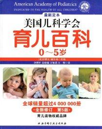 美國兒科學會育兒百科(0-5歲)(全新修訂第5版)