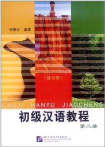 初级汉语教程(第2册)(修订版)(附MP3光盘1张)