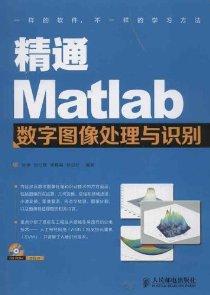 精通Matlab數字圖像處理與識别(附光盤)