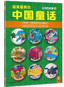 最美最美的中國童話:3月的故事(上)