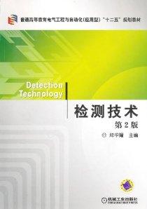 普通高等教育電氣工程與自動化(應用型)
