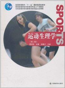 运动生理学(第2版)