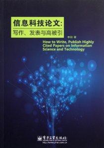 信息科技論文:寫作、發表與高被引