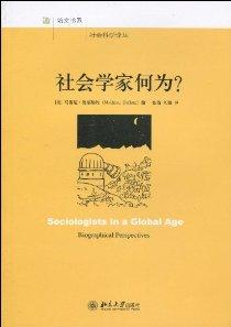 社会学家何为?